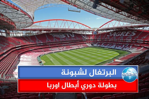 رسمياً… استكمال جميع مباريات دوري الأبطال الأوروبية بلشبونة البرتغالية