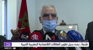 طنجة في قلب تعاون اقتصادي مغربي ليبي