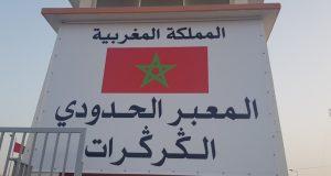 المغرب يتعهد بعدم السماح بإغلاق معبر الكركرات مرة أخرى