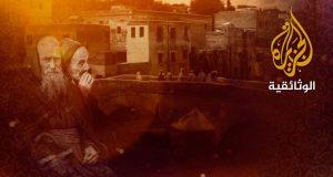 وثائقي: يهود المغرب