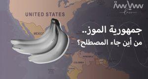 """معنى """"جمهوريات الموز"""""""