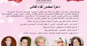"""مجلة """"سيدتي"""" تنظم لقاء بالمعرض الدولي للكتاب حول """"الدبلوماسية الثقافية"""""""