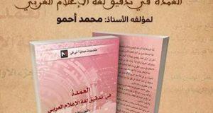 """توقيع كتاب """"العمدة في تدقيق لغة الإعلام العربي"""" في بيت الصحافة"""