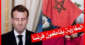 حملة لمقاطعة بضائع فرنسا