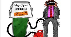 أباطرة المحروقات يغتنون.. والمغاربة يعانون